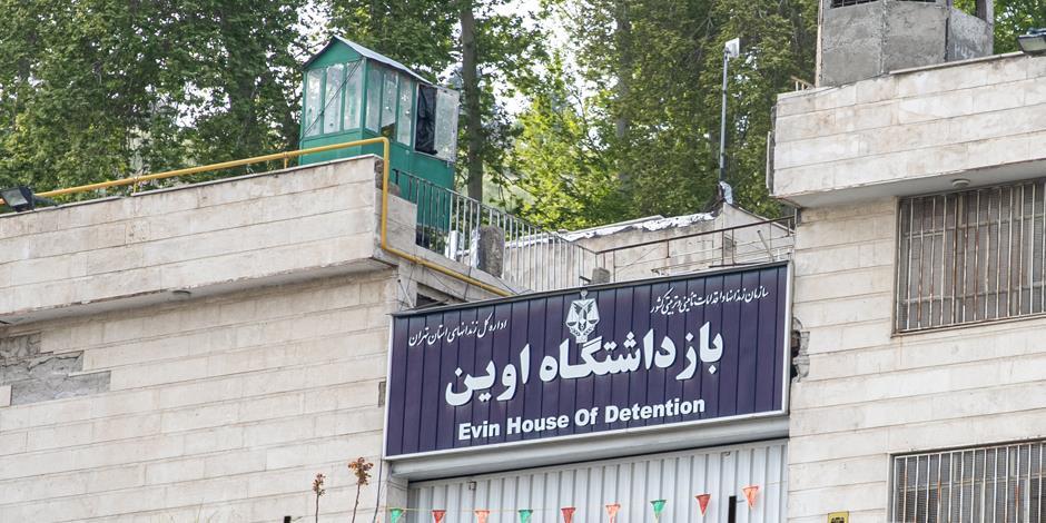 Huvudentrén till det ökända Evin fängelset, där politiska fångar, kristna och andra religiösa minoriteter hålls fängslade. Tortyr och isolering är vanligt förekommande.
