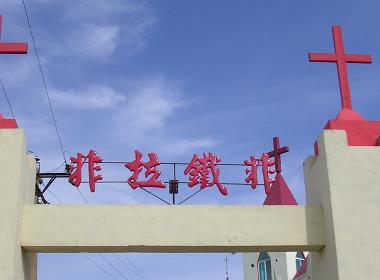 En av Kinas många kyrkor. De senaste åren har tusentals församlingar tvingats ta ner korsen från sina byggnader och många har tvingats stänga helt, däribland församlingen som den dömde pastor Wang Yi tillhör.