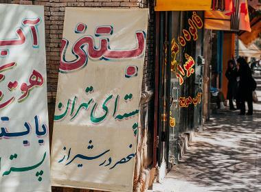 En gata i staden Shiraz i Iran (foto: IMB.ORG).